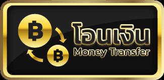 transfer menu